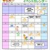 2月の予定カレンダー!