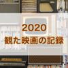 2020 MOVIES:13作品