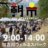 【朝市】1月16日(土)9-14時  加古川ウェルネスパーク