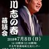 7月8日(日)は平生町で落語会(^o^)/