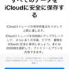 iCloudストレージの使用容量がもう少しで上限に達します。の対処方法