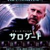 映画『サロゲート』感想 ブルース・ウィリス主演近未来のロボット社会 ※ネタバレあり