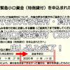 【もらえる給付・貸付】緊急小口資金貸付(20万円)申し込み完了! 生活福祉資金貸付  | 新型コロナウィルス【4】