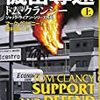 「読書感想」【機密奪還(上)】マーク グリーニー著 書評