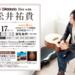 D'Addario LIVE With 松井祐貴 2/17開催!!