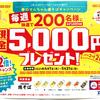 春のマルちゃん焼そばキャンペーン現金5,000円が200名に当たる!