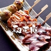 【オススメ5店】淀屋橋・本町・北浜・天満橋(大阪)にある串焼きが人気のお店
