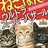 12月2日発売の注目マンガ