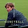 ずっと気になってた映画「マネーボール」観てみた。