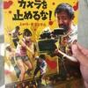 松江東宝5で「カメラを止めるな!」が限定公開決定!