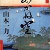 『あかね空』(山本一力・著/文春文庫)