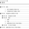 「日本は『学校英語』にどこまで期待していいのか問題」について