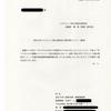 以前既に開示してくれた東京大学ハラスメント防止委員会の開催日を不開示とすると昨日伝えられた...