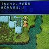 【レトロゲームファイナルファンタジー1プレイ日記その7】浮遊城で風のカオスティアマットと対決!