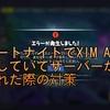 フォートナイトでXIM APEXを使用していてサーバーから弾かれた際の対策