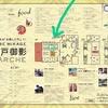 神戸御影マルシェまであと10日。