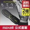 maxellのEMSギア「もてケア2極タイプ」を購入!