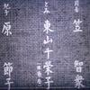 小津監督のあまりに有名な「東京物語」をじっくりと観てみた その壱