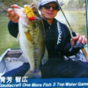 【ガウラクラフト】房総半島・三島湖・豊英湖を舞台にトップウォーターバスフィッシングを展開「青芳智広ガウラクラフトOne More Fish 3」発売開始!