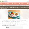 【レタスクラブに掲載】バーニャカウダ風サラダチキンの作り方