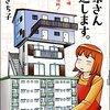 マンガ『大家さん引退します。 主婦がアパート3棟+家2戸、12年めの決断!』東條 さち子 著 ぶんか社