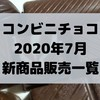 コンビニチョコの新商品、2020年7月発売日一覧!【コンオイジャ】
