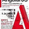 AngularJS 向けの E2E テストツール「Protractor」で要素を特定するアレコレ