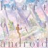 「heart of android」に曲コメントを書きました(ネタバレ?注意)