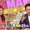 桑子真帆アナウンサー出演「人名探求バラエティー 古舘伊知郎の日本人のおなまえっ!」の感想