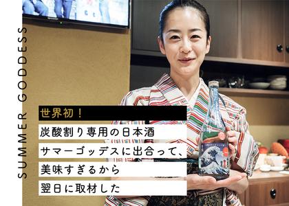 世界初!ソーダ割専用の日本酒「サマーゴッデス」に出合って、美味すぎるから翌日に取材した