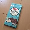 シャリっとした歯触りのココナッツタフィがたまらん!なチョコレート