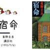 【書評】東野圭吾『宿命』を読んでみた!【後に続く東野圭吾作品の原点となった名作をレビュー】