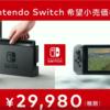 NintendoSwitchは成功するのか?