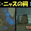 【ゼルダの伝説BotW】 シベ・ニャスの祠 攻略 【ゼルダの伝説ブレスオブザワイルド】