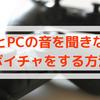 【ボイスチャット】PS4とPCの音声を同時に聞く方法はこれがおすすめ!