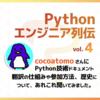 【Pythonエンジニア列伝:vol.4】Pythonドキュメント翻訳者cocoatomoさんに、語学面から見た技術ドキュメントの翻訳について聞きました。