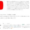 YouTubeアプリが使いづらくなった人はこの記事を必ず読んで!(アプリバージョン15.08.52)