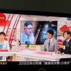 元自衛官の時想( 34 )    テレビ視聴とBS二ュ-ス・情報番組