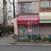 新宿栄光堂さんへ和菓子作り体験に行ってきました!