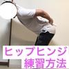 """【ヒップヒンジ】""""腰痛""""を防ぎ、""""股関節""""の動きを改善!3つの練習方法とコツとは?"""