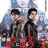 映画『探偵はBARにいる3』感想 監督交代も関係なし!? シリーズ最新作も面白い!