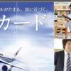JAL一般カード申込