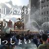 わっしょい!わっしょい!深川八幡祭りで水掛けでぃ!