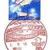 【風景印】滑川高月郵便局(2020.9.18押印、局名改称前・終日印)