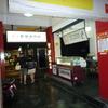 【第三回台湾紀行9】台北で安くて美味しい肉包ならココ!老蔡水煎包。超人気店!金峰魯肉飯も行ってみました《追記》