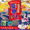 7/20〜「ぬまがさワタリのゆかいでこわ~い㊙夏祭りin しながわ水族館」!