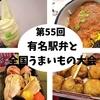 【駅弁大会2020まとめ】毎年1月開催!新宿京王百貨店「第55回有名駅弁と全国うまいもの大会」食べたもの中心に集めてみました