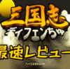 【感想】三国志ディフェンちゅ・リセマラ方法!レビュー動画あり!