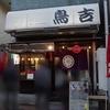 名物串カツ 田中 大阪伝統の味 京成大久保店 その五