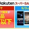 HUAWEI P10が32,900円!楽天モバイルが半額以上オフとなるタイムセールを開催中!